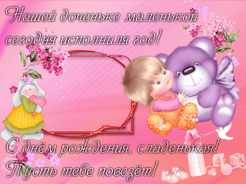 Поздравление с днем рожд девочка