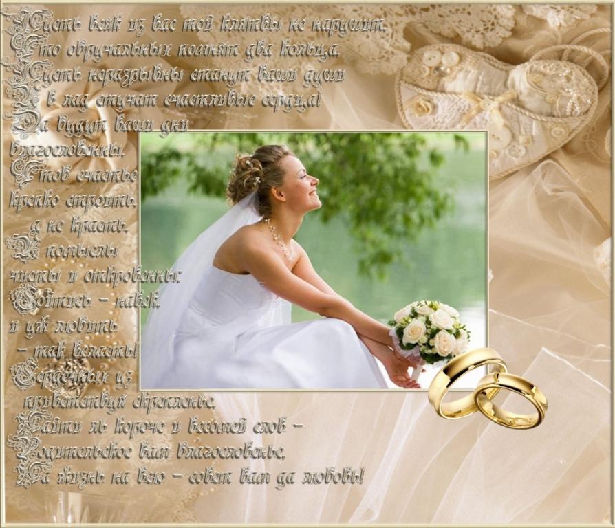 стихи на свадьбу на заказ всю красоту
